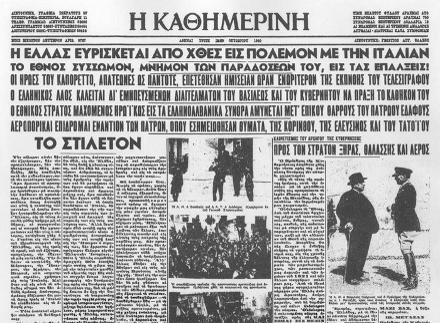 «H Καθημερινή», 29/10/1940